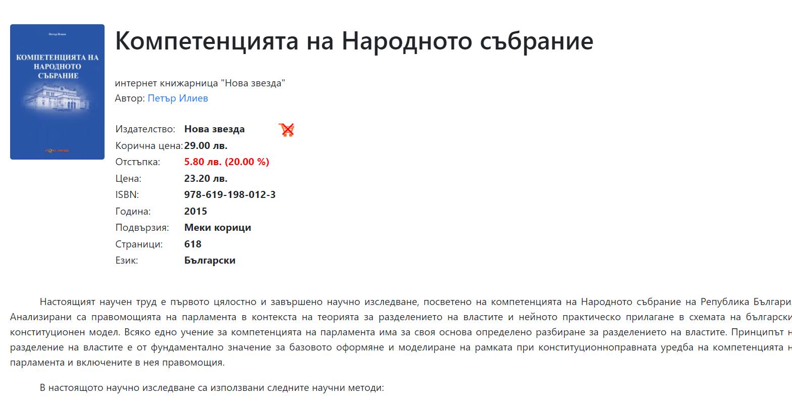 След обвиненията в плагиатство книгата на Петър Илиев излиза с 80 страници по-малко